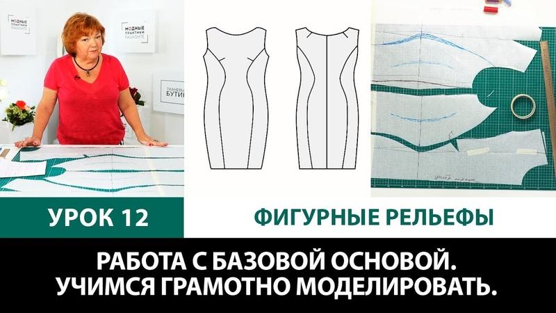 Серия уроков по моделированию одежды. Грамотная работа с базовой основой. Фигурные рельефы. Урок 12.