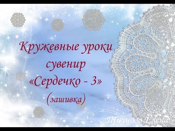 Сувенир Сердечко 3 зашивка кружевные уроки кружевныеуроки кружево