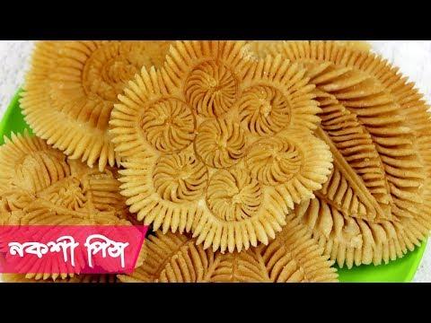 নকশী পিঠা ফুল পিঠা তৈরির নিয়ম ।। Nokshi Pitha How To Make Nokshi Pitha BD Romoni Ranna Recip