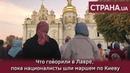 Что говорили в Лавре, пока националисты шли маршем по Киеву Страна