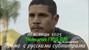Майянцы 1 сезон 5 серия - Промо с русскими субтитрами (Сериал 2018) Mayans MC (FX) 1x05 Promo