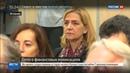 Новости на Россия 24 • Зять короля Испании сядет на 6 лет, инфанта - невиновна
