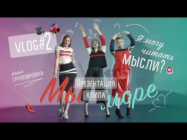 🎥 VLOG 2 с Дариной Абрамовой 💋 Презентуем клип группировки! и...Я буду читать мысли?