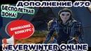Дополнение 70 ( конкурс) - Бесполетная зона! Neverwinter Online (прохождение)