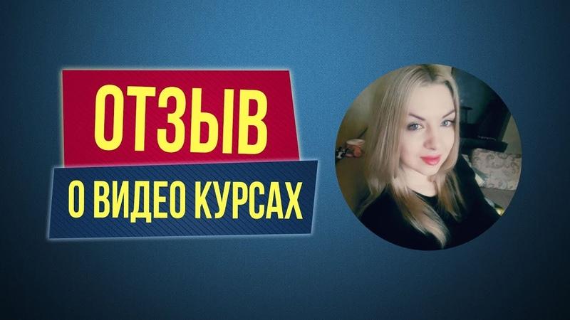 Отзыв о видео курсах Филиппа Литвиненко. Анна