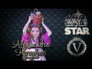 Way to be a STAR ☆ Ukraine ★2018★ Crown ⊰⊱ Aleksandra Kyrylova