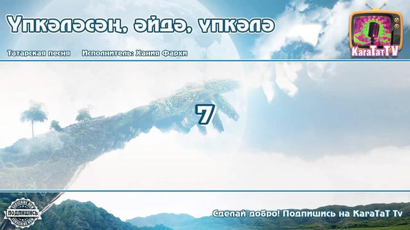 Караоке - Үпкәләсәң, әйдә, үпкәлә Татарская песня | Tatar song Karaoke