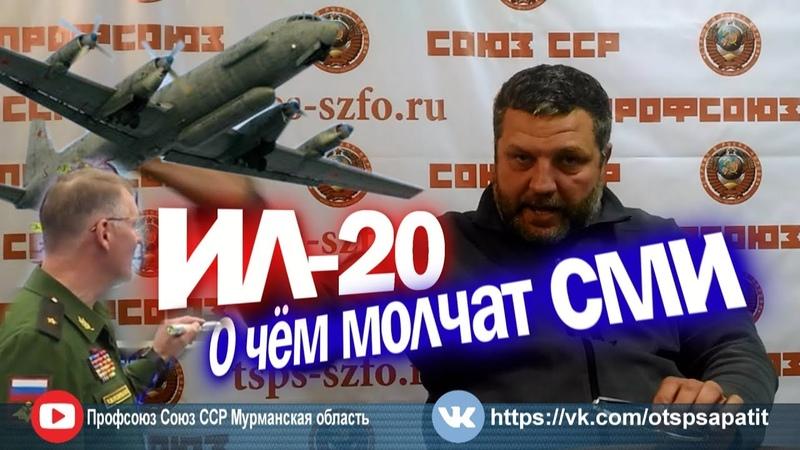 ИЛ-20 О чём молчат СМИ Продолжение | Профсоюз СоюзССР | октябрь 2018