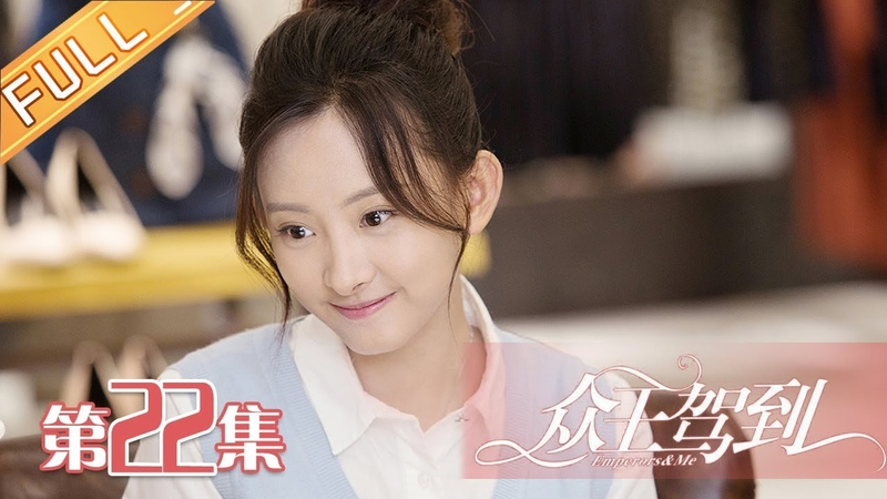 【ENG SUB】Emperors Me EP22