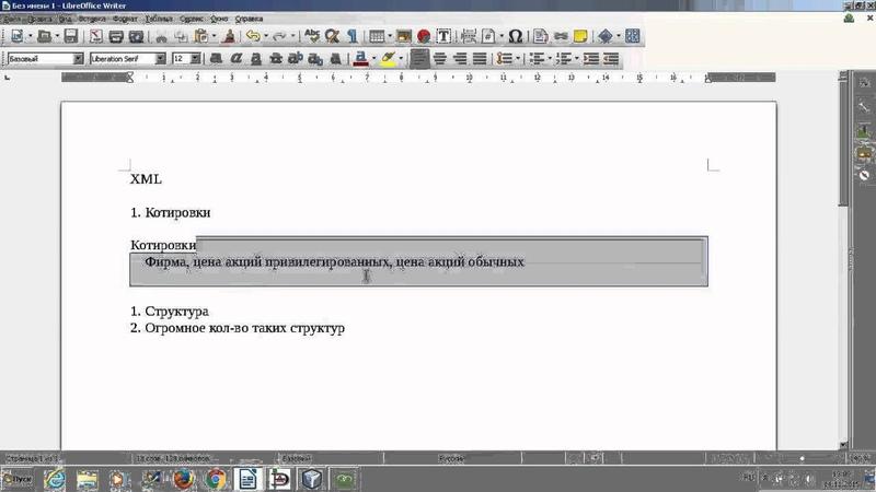 Использование XML в Java (www.java-course.ru)