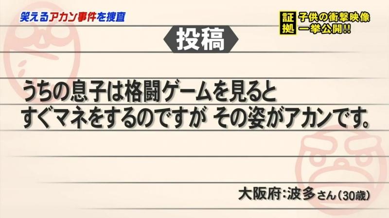 Bakusho! Dai Nippon Akan Keisatsu 2011.06.12