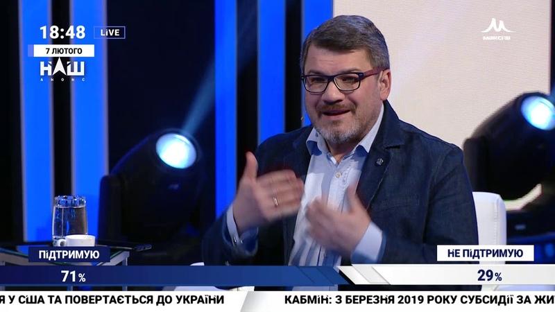 Куликов: Україна проекту 1991 року перестає існувати – вона себе вичерпала. Події дня 07.02.19