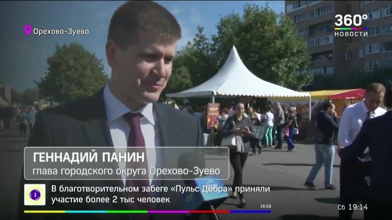 День города в Орехово Зуеве 2018 Подмосковье 360