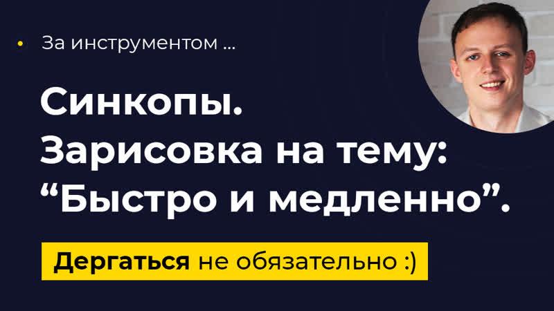 Синкопы в танго дергаться не обязательно )