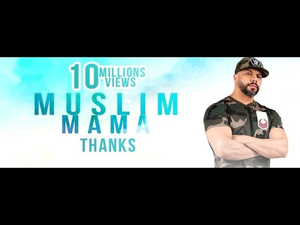 Muslim Mama Official Audio 2018 مسلم ـ ماما