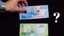 Зачем в России Купюры 200 и 2000 рублей Дмитрий ПОТАПЕНКО Новые купюры