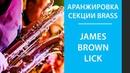 Аранжировка брасса - James Brown Lick