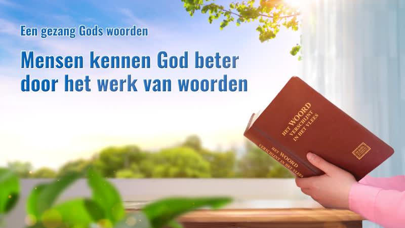 Gezang Gods woorden 'Mensen kennen God beter door het werk van woorden Gospel lied