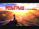 Видео для розыгрыша похода на Эльбрус