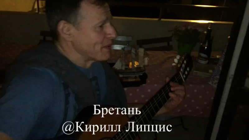 Бретань Видео Максима Данелю