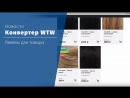Новости Конвертера WTW - Лейблы для товара