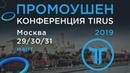 Грандиозный промоушен от компании Tirus / Тайрус 01.12.2018-01.03.2019
