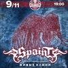 Spaint - презентация альбома | 9.11 Алиби