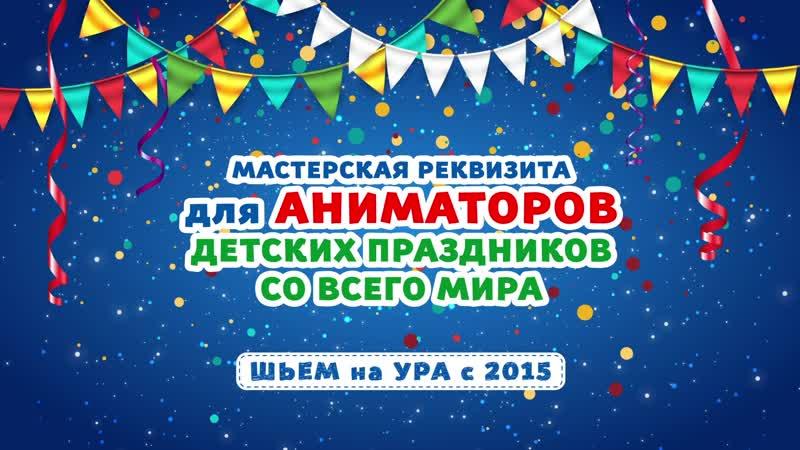 С нами праздники проходят на УРА! 🎈