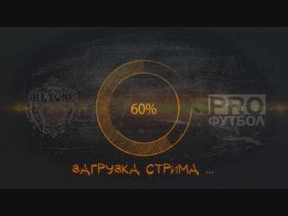 PRO ФУТБОЛ - ЧЕТВЕРТАЯ ИГРОВАЯ НЕДЕЛЯ