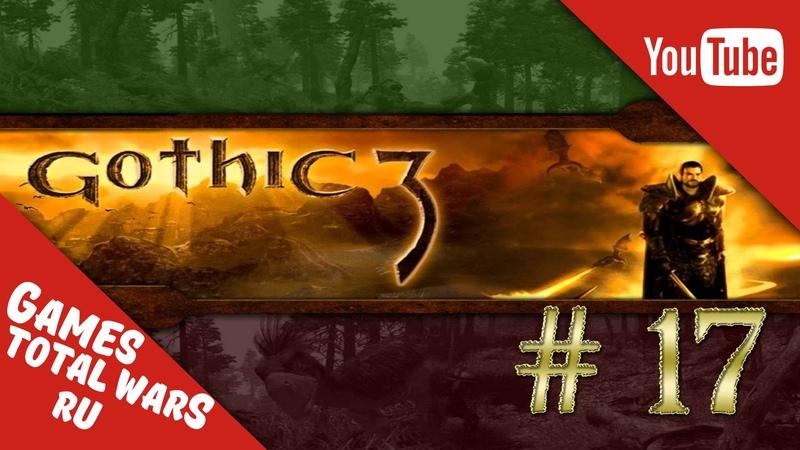 Gothic 3 - Вербуем Для Повстанцев. Часть 1 017