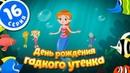 Мультсериал ПЧЕЛОГРАФИЯ - 16серия/ День рождения Гадкого Утенка