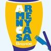 Танцы в Видном | Школа танцев Armenycasa