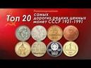 ТОП 20 САМЫХ ДОРОГИХ, РЕДКИХ И ЦЕННЫХ МОНЕТ СССР 1921-1991!