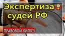 Как нам навязали ПРОЕКТ ОФЕРТЫ Конституции РФ (1993). Экспертиза судей РФ - 08.03.2019