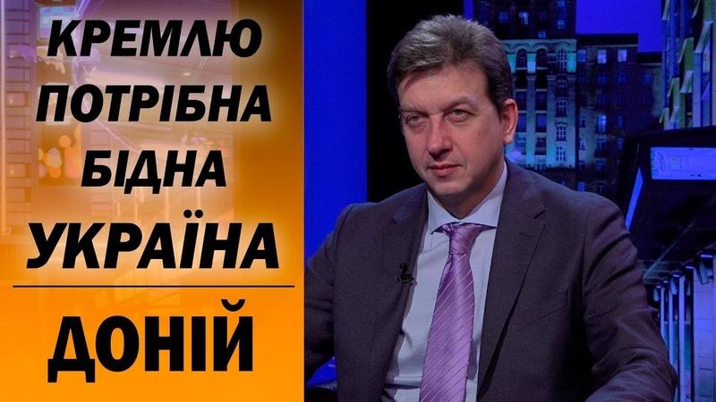 Путін знищує Україну зсередини Чому Кремлю потрібна бідна Україна Олесь Доній