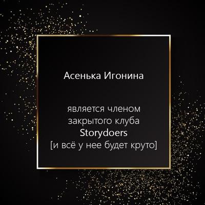 Асенька Игонина