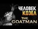 ЧЕЛОВЕК КОЗЕЛ НАШЕЛ МЕНЯ ВЫНОС МОЗГА The Goatman