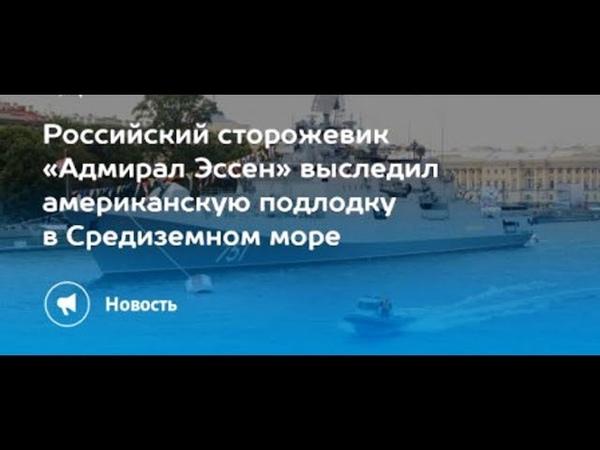 Российский фрегат выследил американскую подлодку в Средиземном море_10-08-18