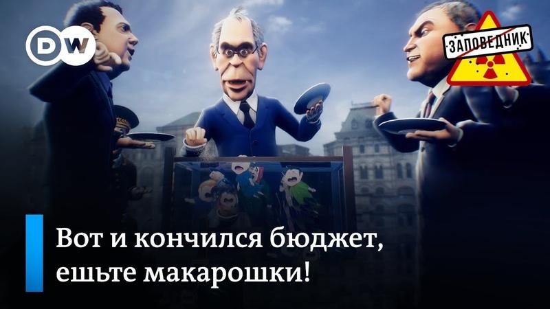 В Госдуме начали делить бюджет на 2019 год – Заповедник, выпуск 46, сюжет 3