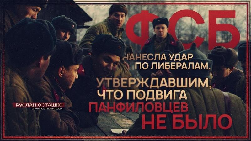 ФСБ нанесла удар по либералам, утверждавшим, что подвига панфиловцев не было (Руслан Осташко)