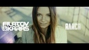 Filatov Karas - Алиса Lyric Video