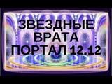 АКТИВАЦИЯ ЭНЕРГИЙ ЗВЕЗДНЫХ ВРАТ-ОТКРЫТИЕ ПОРТАЛА 12-12 Аверина А.