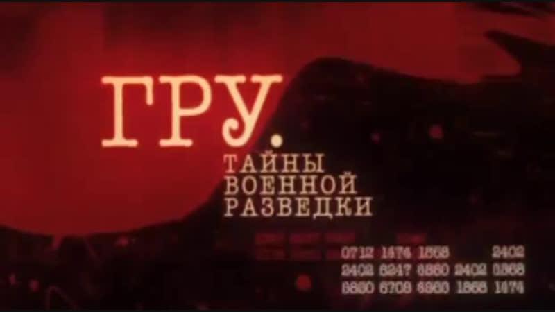 ГРУ. Тайны военной разведки. 5 серия. Коминтерн против Фюрера. Тайна агента Гарри (2011)