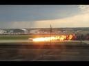 Аварийная посадка Superjet в Шереметьево Технология цеховых вбросов Часть 9