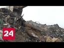 Раздельный сбор мусора результат эксперимента в Подмосковье превзошел все ожидания - Россия 24