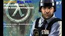 Half-Life Blue Shift - Прыжок веры - Освобождение.Без комментариев Часть 7 7