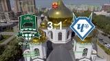 Краснодар-2 - Чертаново - 3:1. Олимп-Первенство ФНЛ-2018/19. 6-й тур