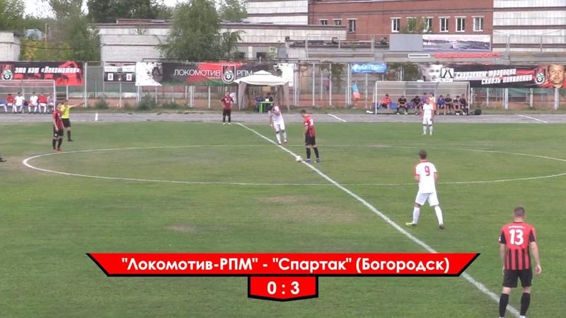 Локомотив РПМ Спартак Богородск 15 08 2018