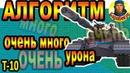 ВЫБРАТЬ СТАЛО ПРОЩЕ алгоритм большого урона на тяже в WORLD OF TANKS У нас Т-10 танк wot Т 10