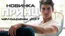 Принц, ШИКАРНЫЙ ФИЛЬМ 2017, Русские мелодрамы 2017, новинки HD